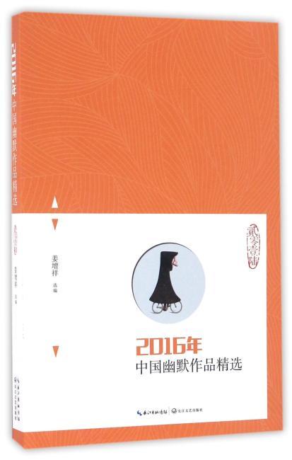2016年中国幽默作品精选