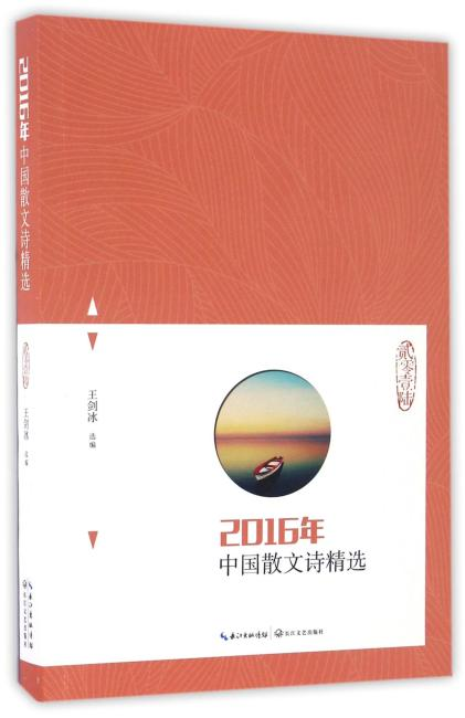 2016年中国散文诗精选