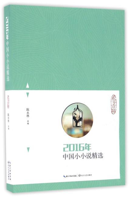 2016年中国小小说精选