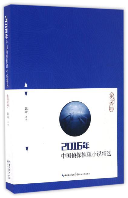 2016年中国侦探推理小说精选