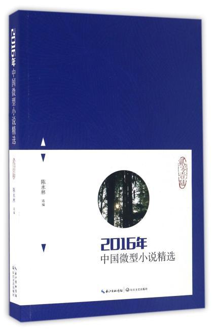 2016年中国微型小说精选