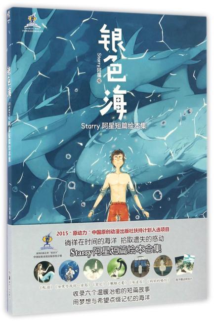 银色海:Starry阿星短篇绘本集