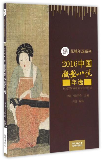 2016中国微型小说年选