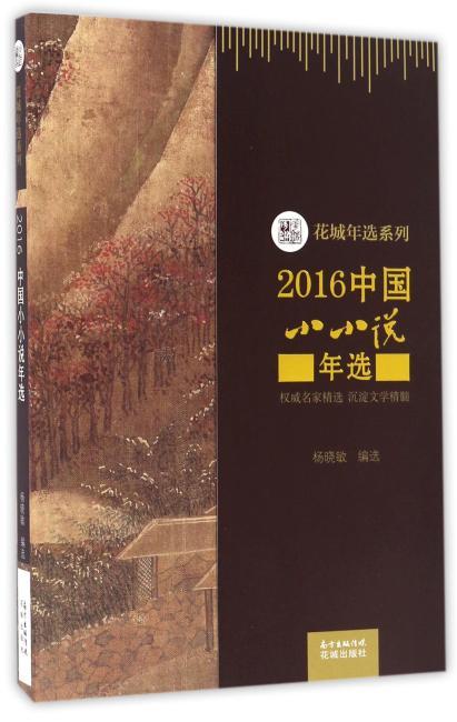 2016中国小小说年选