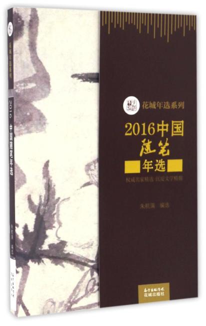 2016中国随笔年选