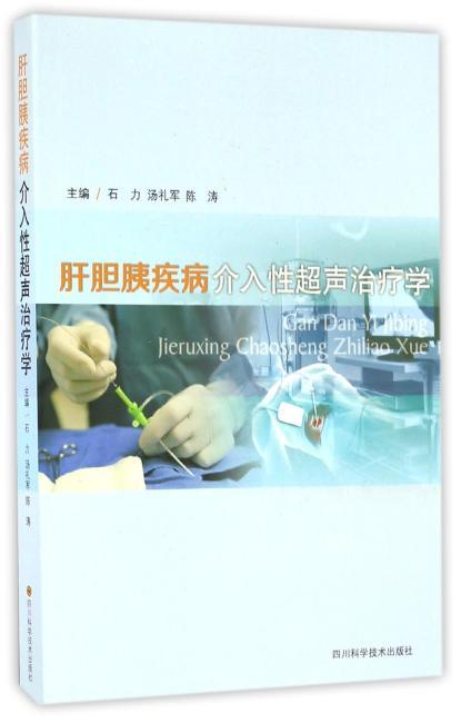 肝胆胰疾病介入性超声治疗学