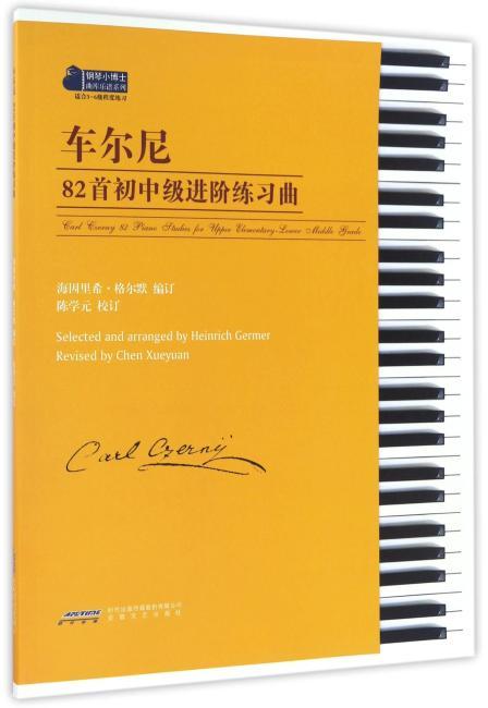 车尔尼82首初中级进阶练习曲