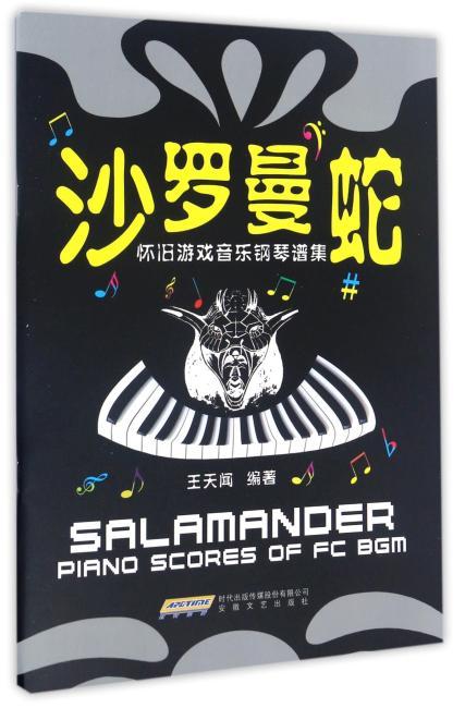 沙罗曼蛇——怀旧游戏音乐钢琴谱集