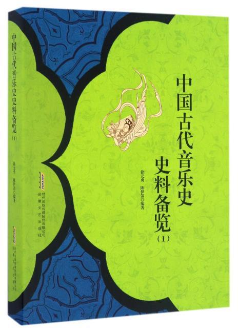 中国古代音乐史史料备览 (1)