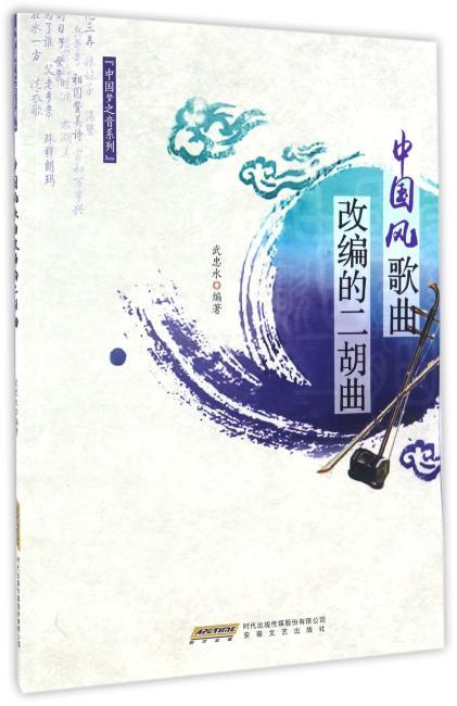 (中国梦之音系列) 中国风歌曲改编的二胡曲