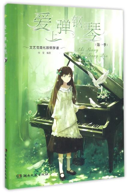 爱上弹钢琴—文艺范简化版钢琴谱(第一季)