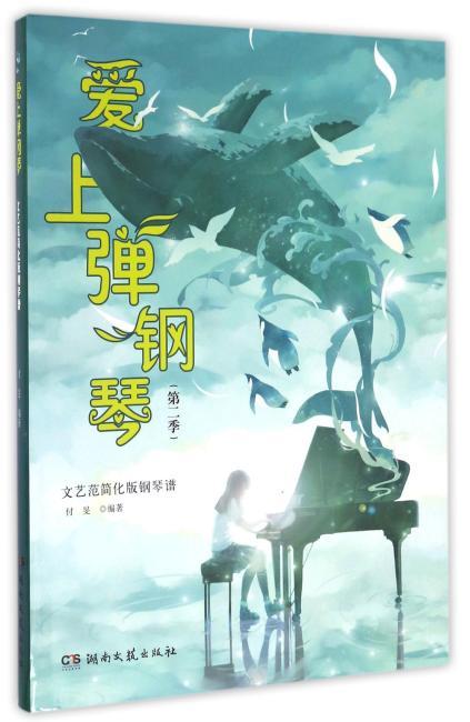 爱上弹钢琴—文艺范简化版钢琴谱(第二季)