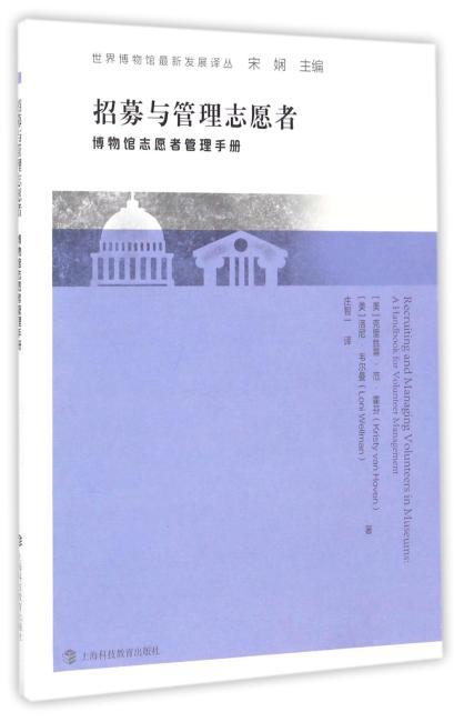 招募与管理志愿者——博物馆志愿者管理手册