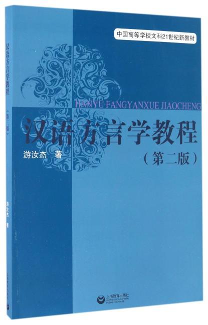汉语方言学教程(第二版)