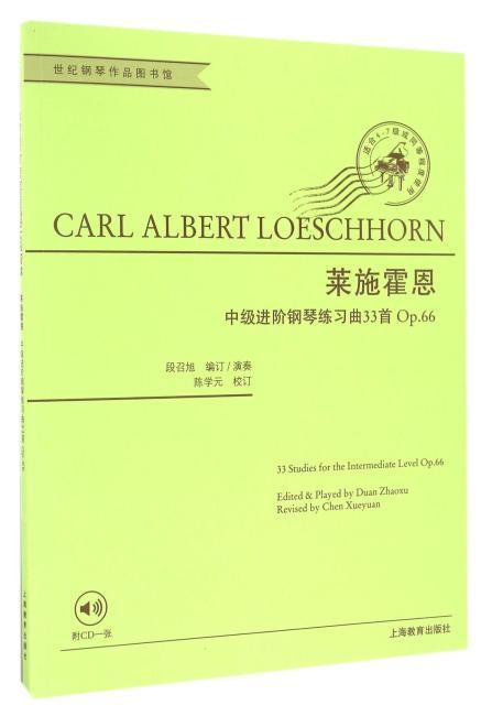 莱施霍恩中级进阶钢琴练习曲33首:作品66