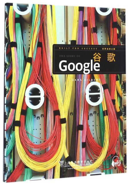 世界名牌之路:谷歌(附mp3下载)