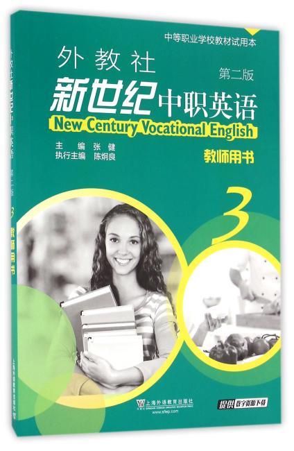 外教社新世纪中职英语(第2版)第3册 教师用书