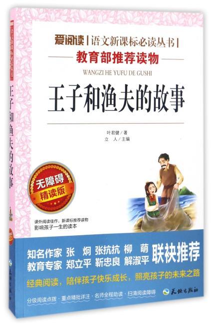 王子和渔夫的故事/语文新课标推荐阅读丛书导读版(无障碍阅读彩插本)