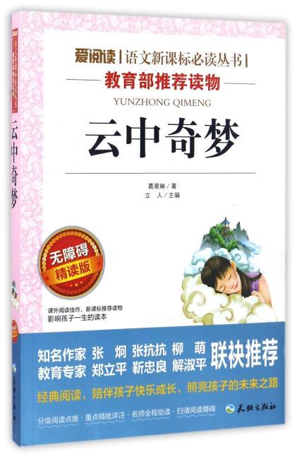 云中奇梦/语文新课标推荐阅读丛书导读版(无障碍阅读彩插本)