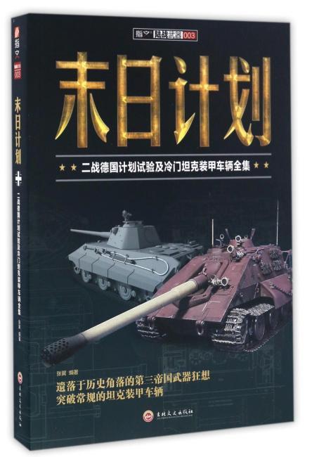 末日计划 : 二战德国计划试验及冷门坦克装甲车辆全集