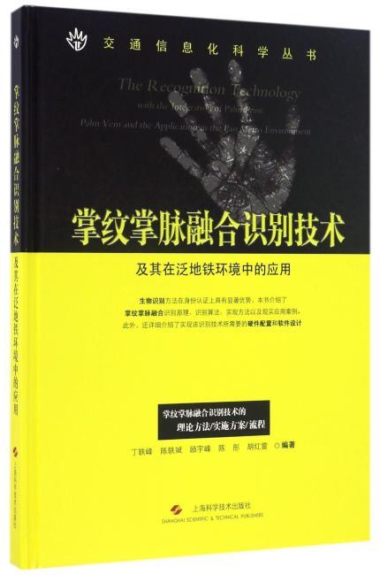 掌纹掌脉融合识别技术及其在泛地铁环境中的应用