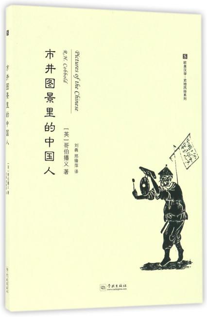 市井图景里的中国人