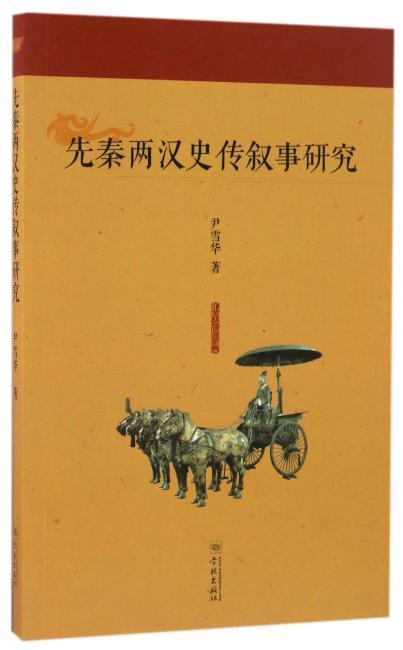 先秦两汉史传叙事研究