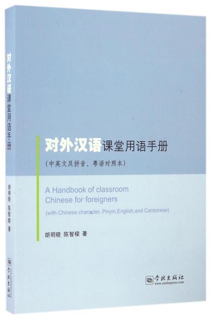 对外汉语课堂用语手册