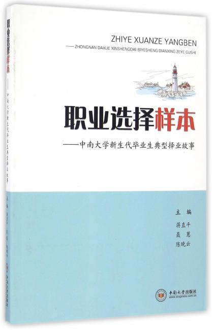 职业选择样本——中南大学新生代毕业生典型择业故事