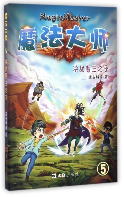 决战魔王之子(魔法大师系列之五)