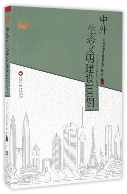 中外生态文明100例