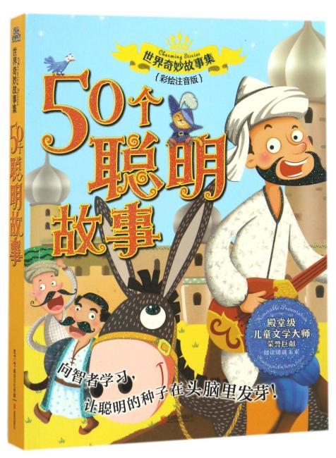 世界奇妙故事系列:50个聪明故事