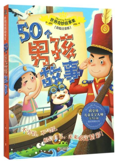世界奇妙故事系列:50个男孩故事