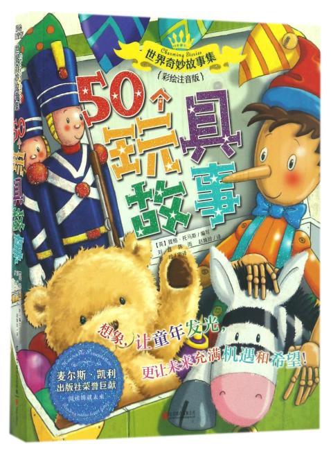 世界奇妙故事系列:50个玩具故事