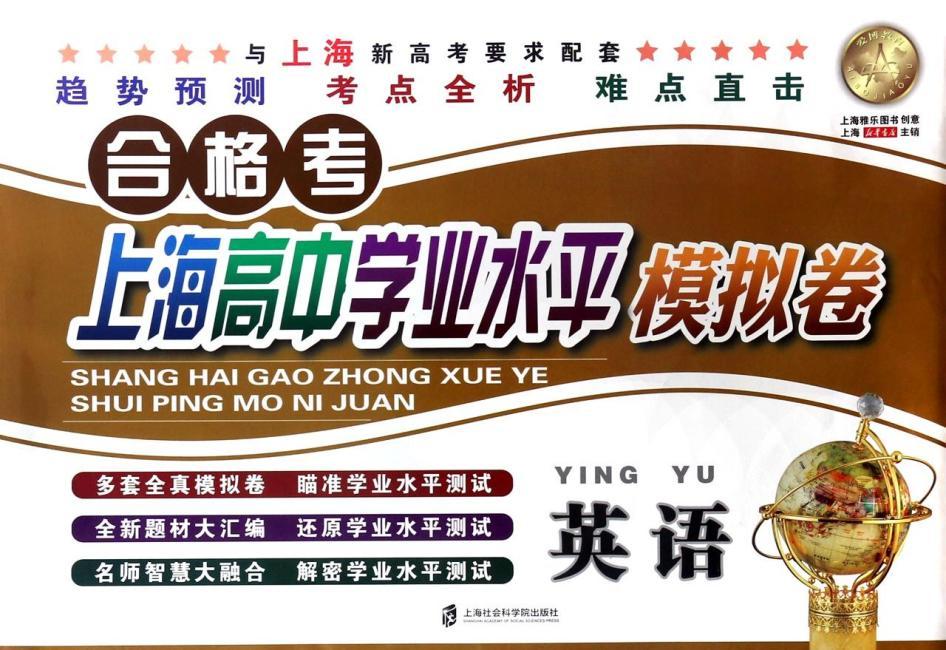 上海高中学业水平模拟卷·英语