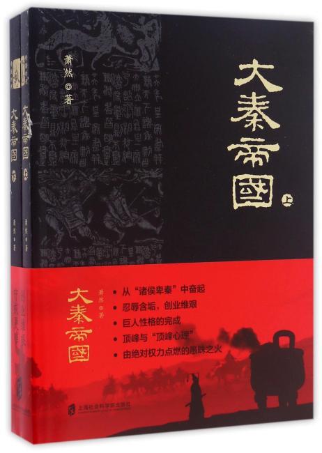 大秦帝国(上下)