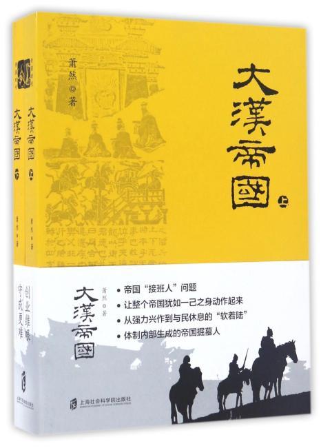 大汉帝国(上下)
