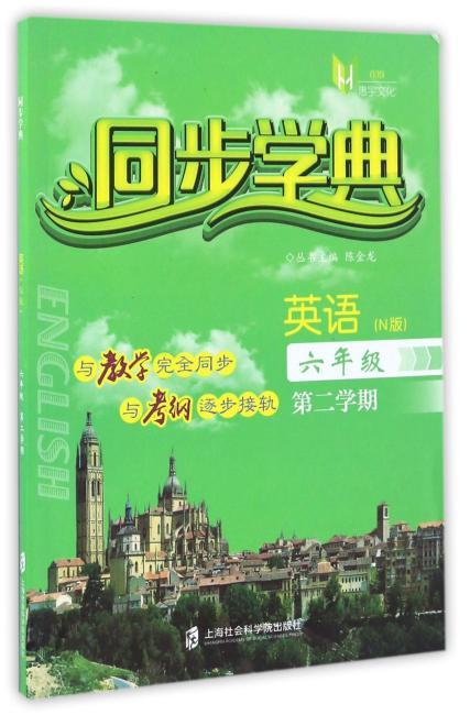 同步学典  英语(N版)(六年级第二学期)