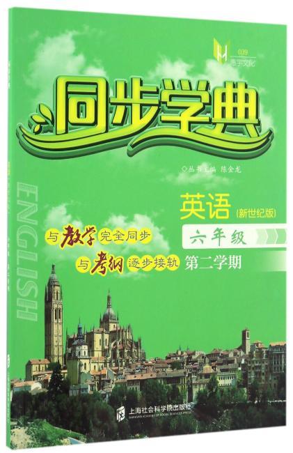 同步学典  英语(新世纪版)(六年级第二学期)