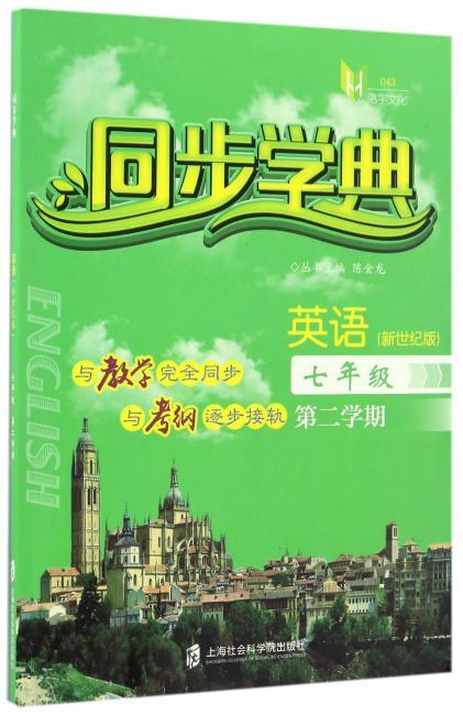 同步学典  英语(新世纪版)(七年级第二学期)