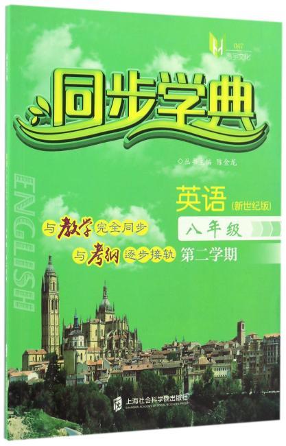 同步学典  英语(新世纪版)(八年级第二学期)