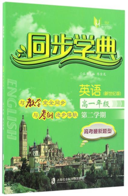 同步学典  英语(新世纪版)(高一年级第二学期)