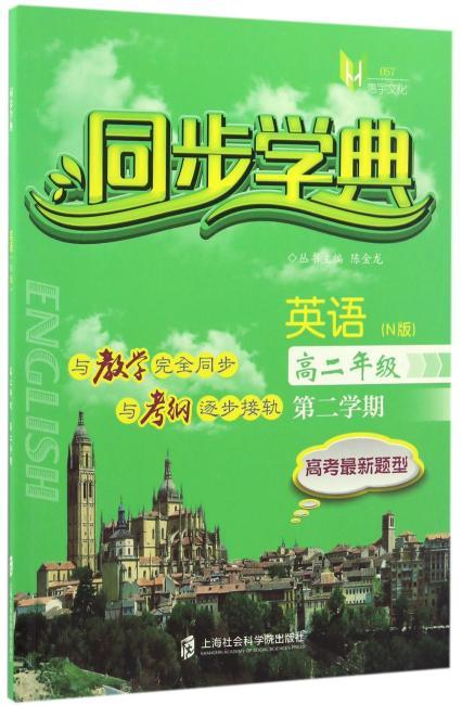 同步学典  英语(N版)(高二年级第二学期)