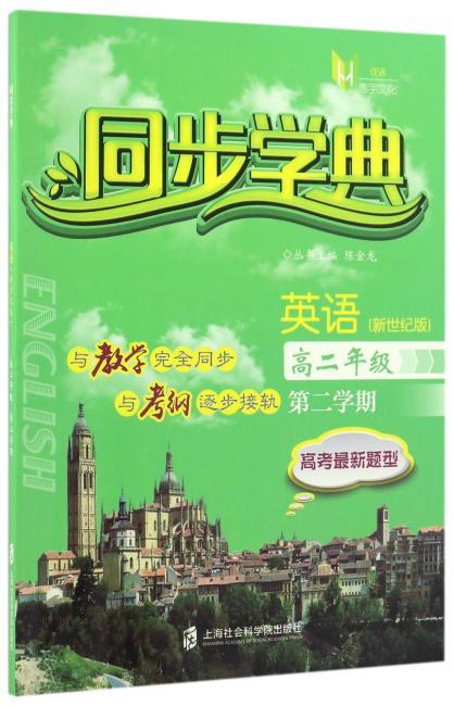 同步学典  英语(新世纪版)(高二年级第二学期)