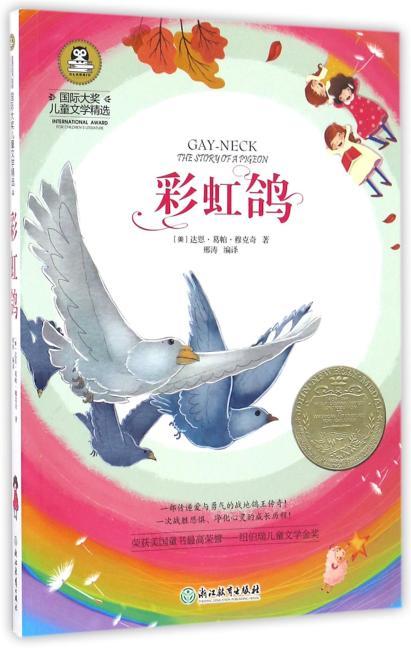 国际大奖儿童文学精选:彩虹鸽
