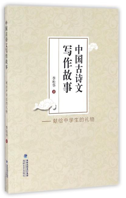 中国古诗文写作故事——献给中学生的礼物