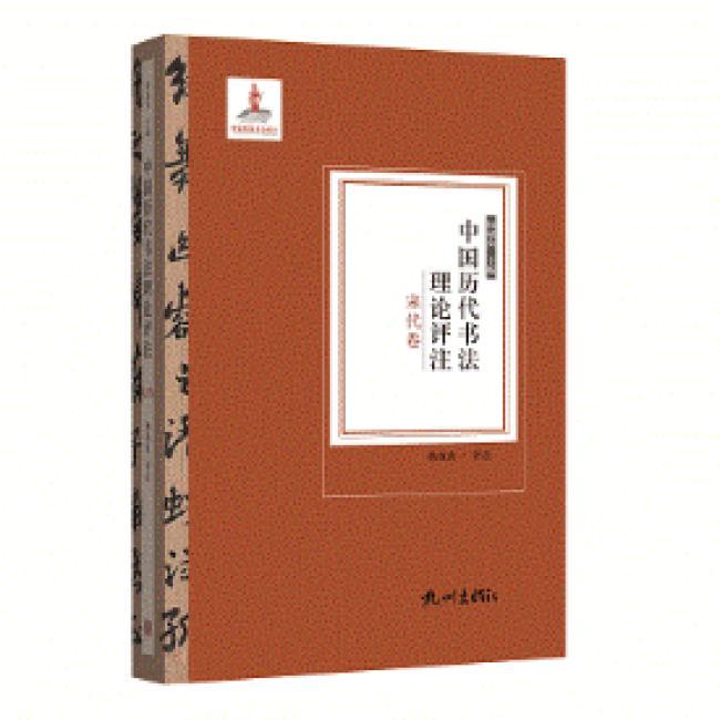 中国历代书法理论评注(宋代卷)