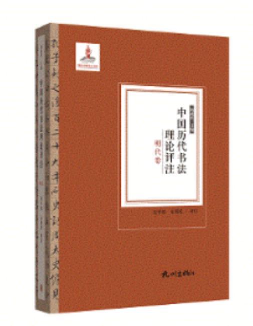 中国历代书法理论评注(明代卷)