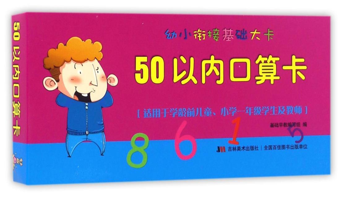 幼小衔接基础大卡·50以内口算卡