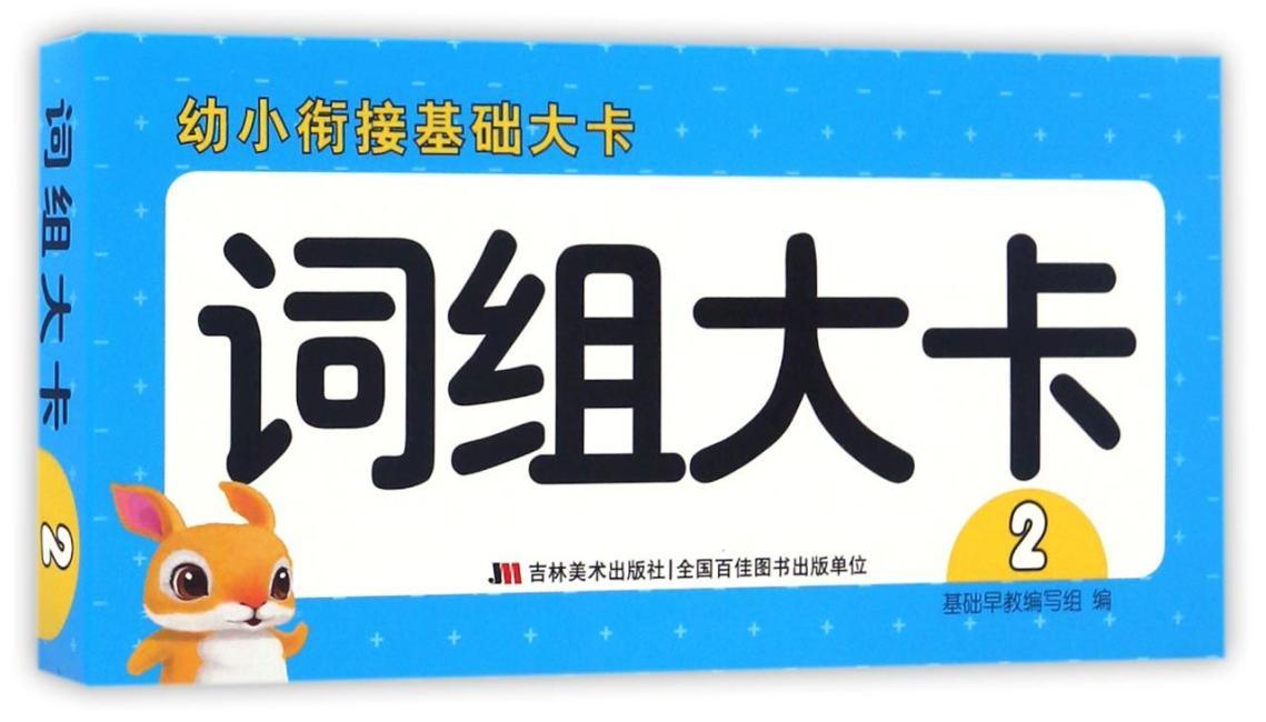 幼小衔接基础大卡·词组大卡2